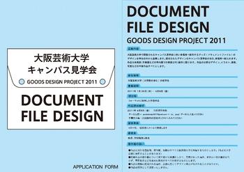 ドキュメントファイルのデザインを募集しています!のサムネール画像のサムネール画像