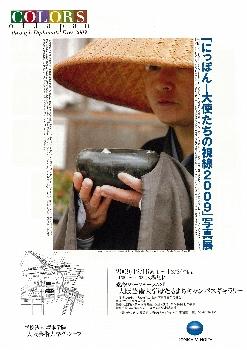 「わび、さび」を日本語で表現できますか?