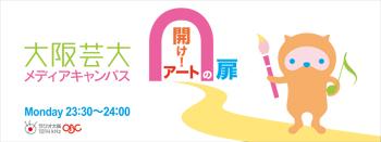 大阪芸大メディアキャンパス、開講中!!