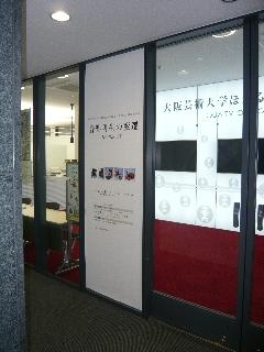 大阪芸術大学ほたるまちキャンパスギャラリーで開催中!!