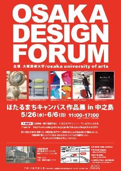 ほたるまちキャンパスにて作品展も開催!!