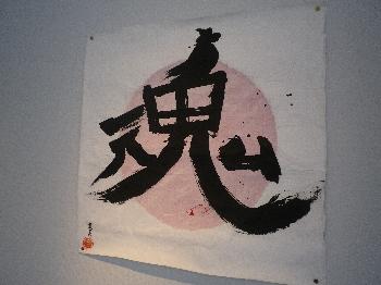サッカー日本代表の応援旗に採用したい!!
