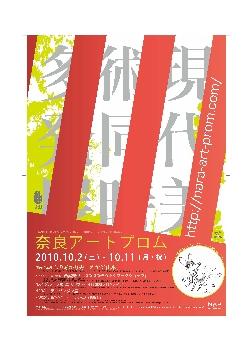 奈良アートプロム2010
