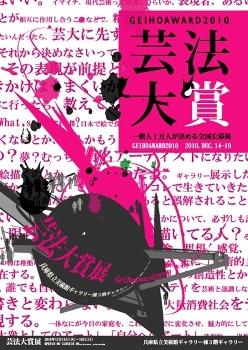 GEIHO AWARD 2010