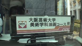 貸し切りバスで向かいます、なんだかテンションも上がっちゃいます!!
