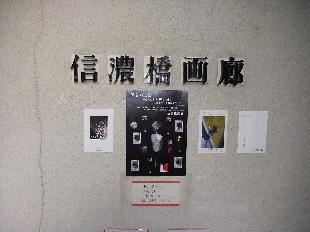 関西を代表する老舗画廊です!