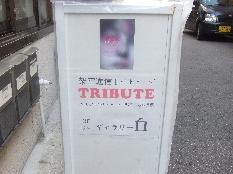 大阪西天満 ギャラリー白