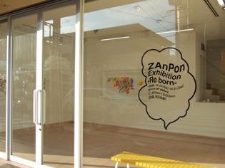 ZAnPon個展 イムラアートギャラリー