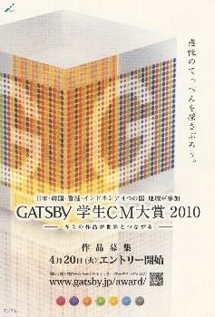 GATSBY 学生CM大賞2010