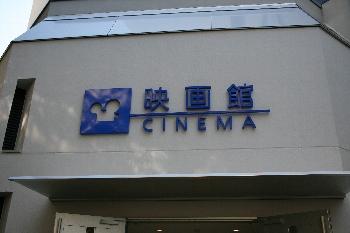 鮮やかな青で表示されている『映画館』!!
