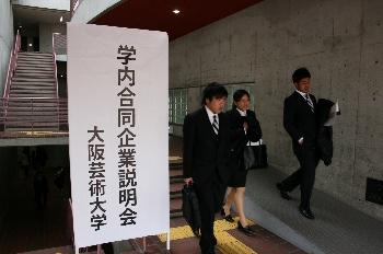 東京や大阪から多くの企業の人事担当者が来てくれました!!