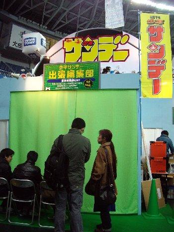 animetennjikai003.jpg