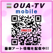OUA-TVmobile今すぐアクセス!!