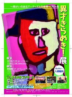 「異才きらめき!IN大阪」が開催されます!!
