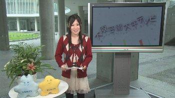 さて、今週の大阪芸大テレビは?