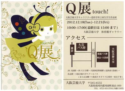 Qten2012.jpg