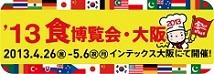 banner_shoku.jpg