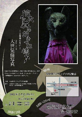kitsune_poster.jpg