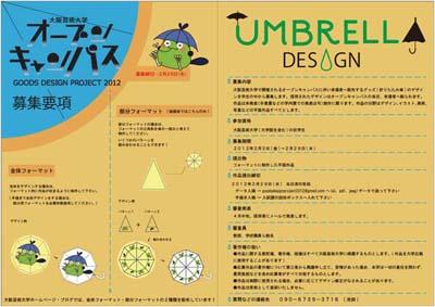 umbrella01 -350.JPG