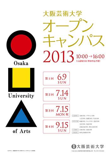 2013OC_B1_ol-01_s.jpg