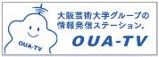 大阪芸術大学テレビ(OUA-TV)