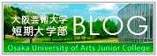 短大ブログ