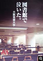 芸大ブログ7