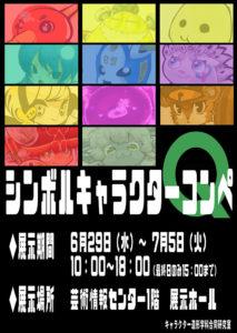 シンボルキャラクターコンペ%u3000ポスター